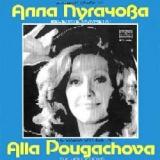 Алла Пугачева и Веселые ребята (Болгария)