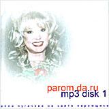 Алла Пугачева на сайте Паромщика. MP3-1