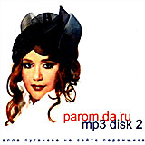 Алла Пугачева на сайте Паромщика. MP3-2