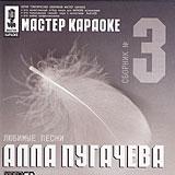 Любимые песни. Сборник №3 (VCD)