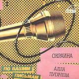 Окраина / Иван Иванович