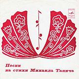 Песни на стихи Михаила Танича (гибкая)