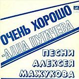 Песни Алексея Мажукова (гибкая)