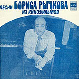 Песни Б. Рычкова (гибкая)