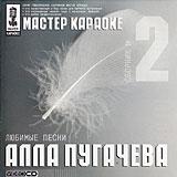 Любимые песни. Сборник №2 (VCD)