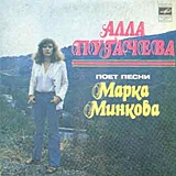 Алла Пугачева поет песни М. Минкова