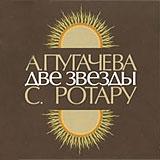 Две звезды. А. Пугачева — С. Ротару