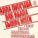 Песни Виктора Резникова (гибкая)