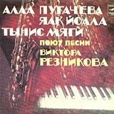 Песни Виктора Резникова