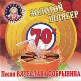 Золотой шлягер 70х. Песни Вячеслава Добрынина