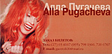 билет на концерт. Подольск, 24 марта 2005