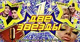 приглашение на съемки программы Две Звезды 2.  26-29 ноября 2007