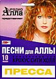 """бейдж на концерт """"Песни для Аллы"""" (пресса) 10 июня 2010"""