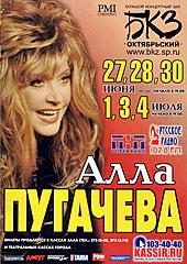 реклама концертов в Санкт-Петербурге (27, 28, 30 июня, 1, 3, 4 июля 2005)