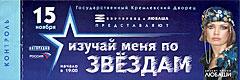 """билет Концерт Любаши """"Изучай меня по звездам"""" 2005"""