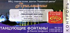 """приглашение на шоу """"Танцующие фонтаны"""" (11 июля 2008)"""