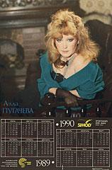 настенный календарь 89 (SIMOD)