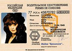"""""""водительское удостоверение"""" Аллы Пугачевой (сувенир)"""