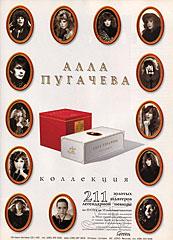 реклама Коллекции Аллы Пугачевой