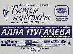 """афиша фестиваля """"Ветер надежды"""" г. Псков (30 мая 2009)"""