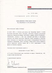 """пресс-релиз пластинки """"Песни вместо писем"""""""