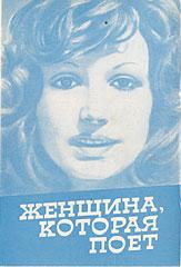 """Набор открыток """"Женщина которая поет"""""""