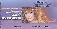 """билет """"Cны о любви"""". Ганновер (Германия) 19.02.2010"""