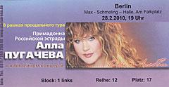"билет ""Cны о любви"". Берлин (Германия) 28.02.2010"