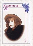 """почтовая марка """"Коллекция VII"""""""