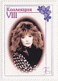 """почтовая марка """"Коллекция VIII"""""""