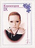 """почтовая марка """"Коллекция IX"""""""