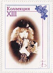 """почтовая марка """"Коллекция XIII"""""""