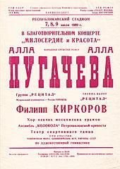 """реклама концерта """"Милосердие и красота"""" (7, 8, 9 июля 1989, Киев)"""