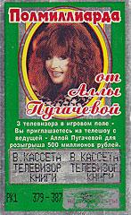 "Лотерейный билет ""Полмиллиарда от Аллы Пугачевой"""