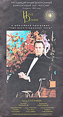 Программка концерта Ильи Резника (4 апреля 1998, Москва)