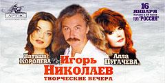 Билет на творческий вечер Игоря Николаева (16 января 1998)
