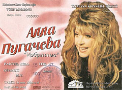 билет на концерт. Баку 31 мая 2006