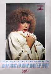 календарь 1991 // Театр песни Аллы Пугачевой (01)
