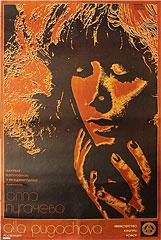 плакат 80 (Росконцерт)
