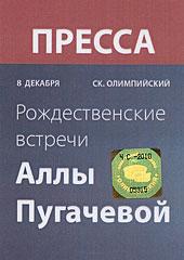 """""""Рождественские Встречи 2013"""" бейдж ПРЕССА"""