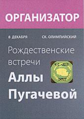 """""""Рождественские Встречи 2013"""" бейдж ОРГАНИАЗАТОР"""