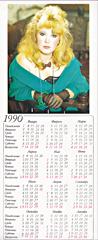 календарь 1990 (мал)