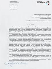 """Петиция от партии """"Гражданская платформа"""""""