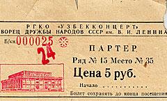 билет Творческий вечер Ильи Резника (Ташкент, 24 августа 1983)