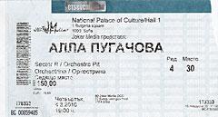 билет на сольный концерт (София, 4 марта 2010)