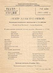 """Программка спектакля """"Театр Аллы Пугачевой"""""""