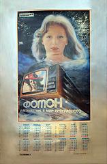 Календарь/реклама телевизора ФОТОН