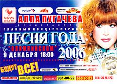 """Афиша """"Песня Года 2006"""""""
