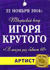Бейдж с концерта Игоря Крутого