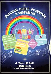 Буклет Детского центра развития и творчества Аллы Пугачевой